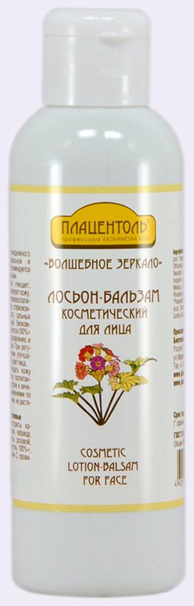 Плацентоль Лосьон-бальзам косметический для лица Волшебное зеркало, 150 млвз210Эффективно очищает и увлажняет кожу, обладает противовоспалительным, антисептическим и заживляющим действием. Незаменим для ухода за проблемной кожей. Стабилизирует деятельность сальных желез, нормализует обмен веществ в клетках кожи.
