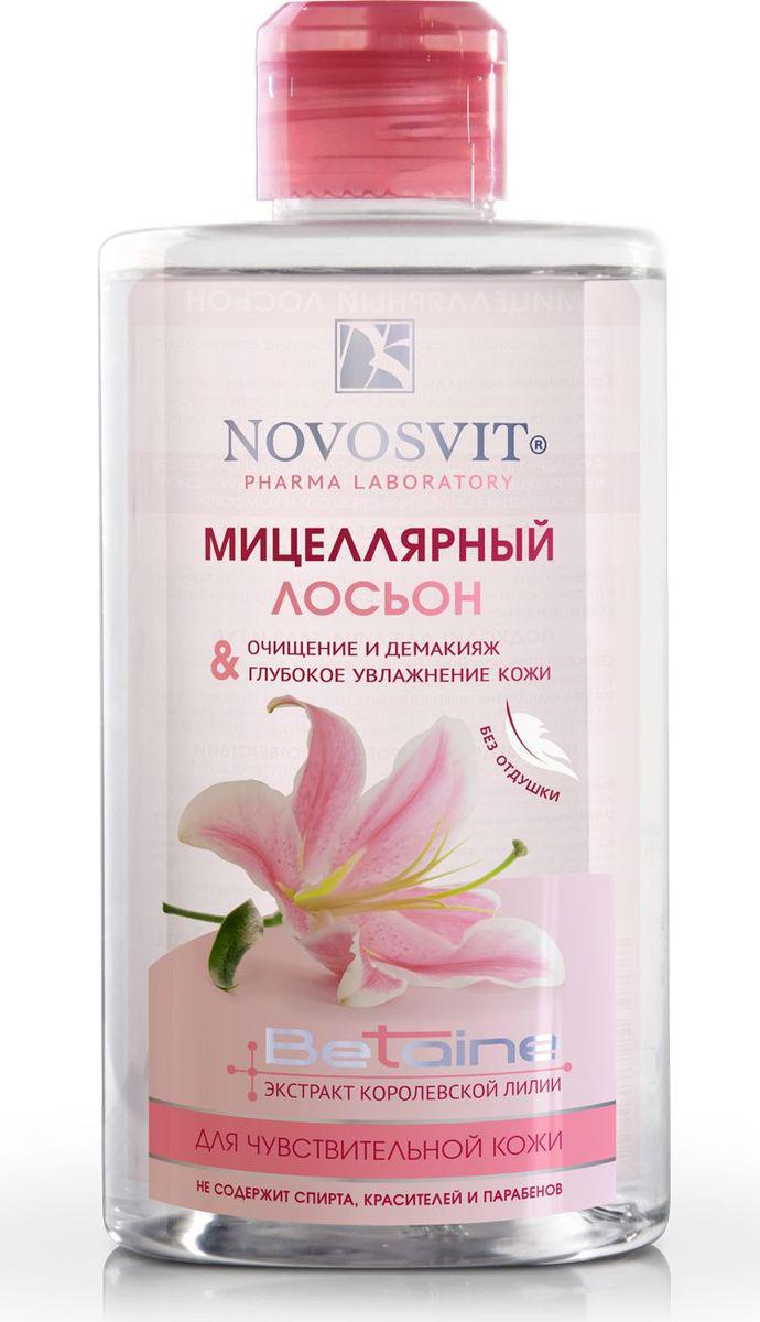 Novosvit Мицеллярный лосьон для чувствительной кожи Очищение и демакияж, 460 мл4607086564738Мягкая формула лосьона разработана специально для очищения кожи и снятия макияжа. Крошечные мицеллы лосьона при контакте с кожей мгновенно захватывают загрязняющие частички. Очищение происходит быстро и эффективно, не оказывая агрессивного воздействия.