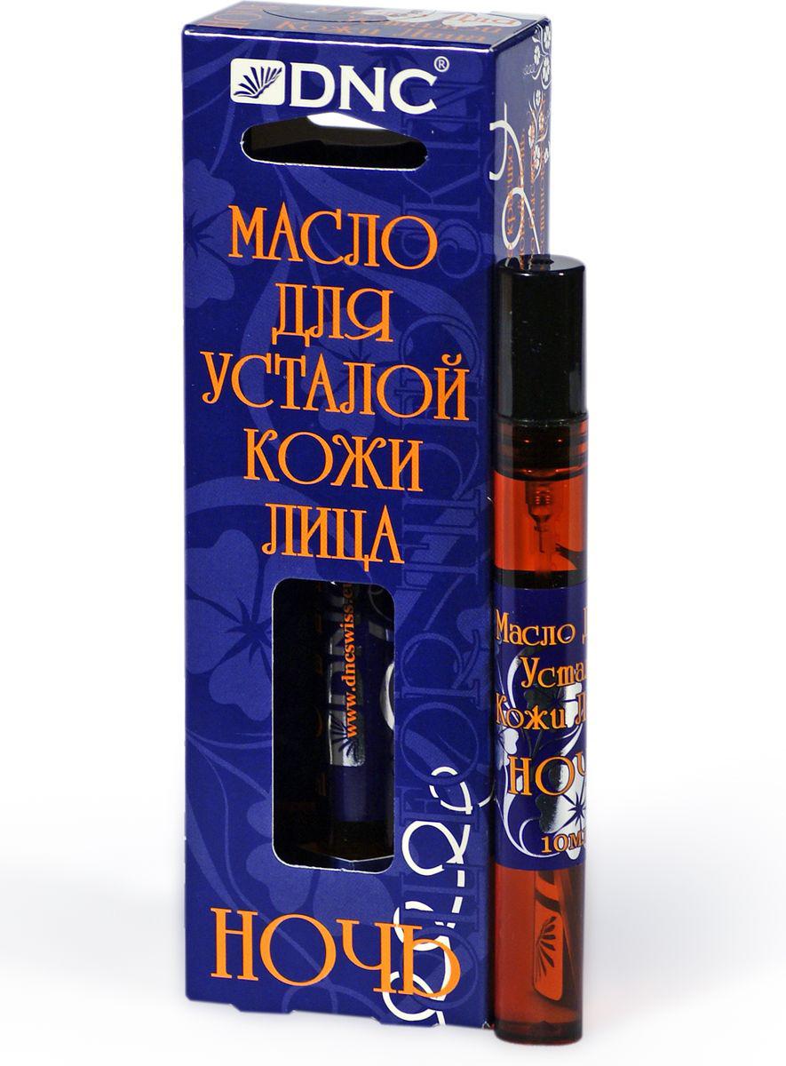 """DNC Масло для усталой кожи лица """"Ночь"""", 10 мл"""