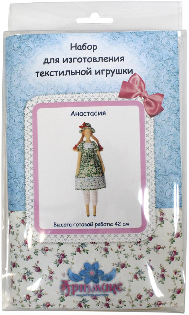 Набор для изготовления игрушки Артмикс Анастасия, высота 42 см. AM100022 наборы для творчества lori набор для изготовления магнитов из гипса золушка