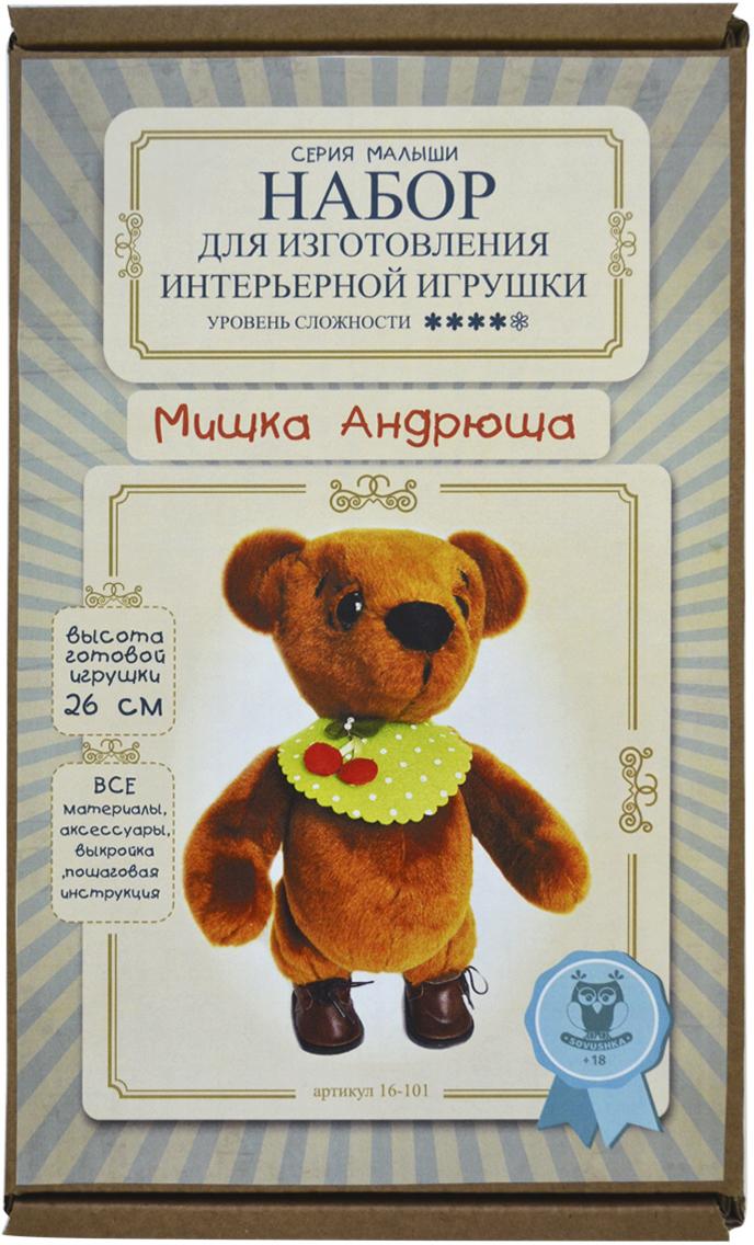 Набор для изготовления игрушки Sovushka Мишка Андрюшка, 26 см. 16-101 набор для изготовления игрушки sovushka мишка костик высота 32 см
