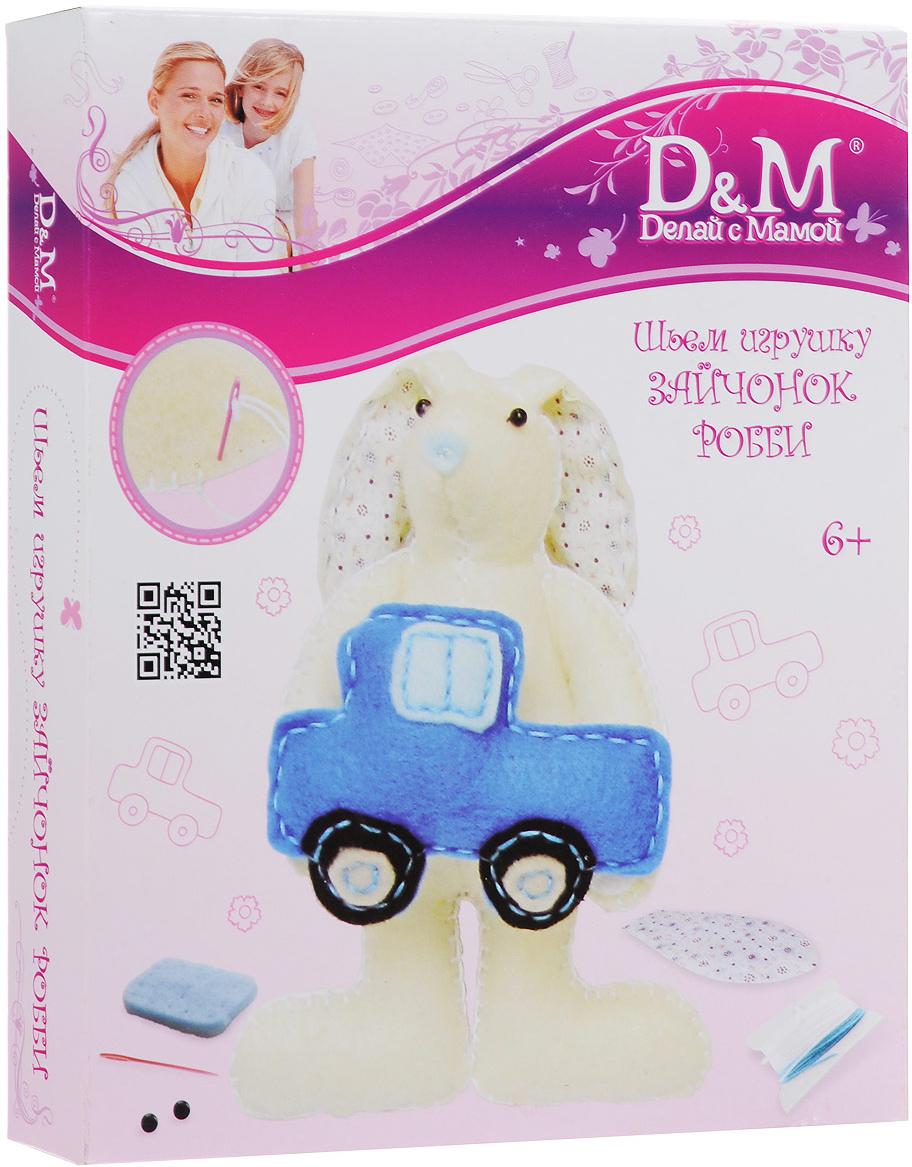 """Набор для создания игрушки D&M """"Зайчонок Робби"""", Делай с мамой"""