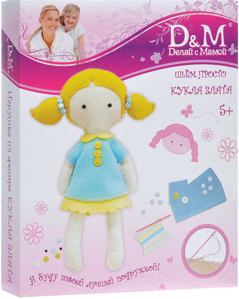 Набор для создания куклы D&M Злата набор студия дизайна шьем для любимой куклы 1523вв 0019