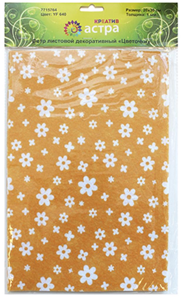 Фетр листовой декоративный Астра Цветочки, цвет: желтый, 20 х 30 см, 5 шт7715764_YF 640 желтый