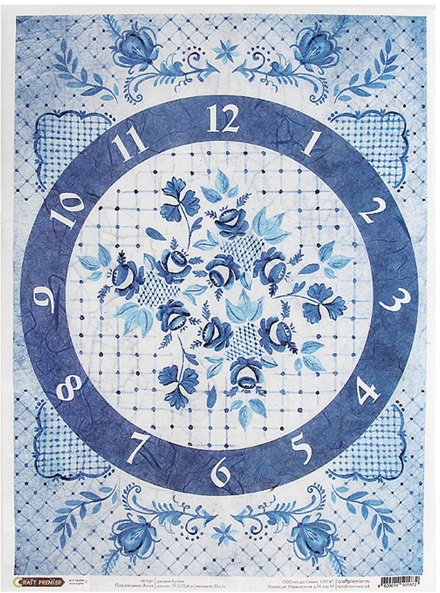 Рисовая бумага для декупажа Craft Premier Гжель: часы, 28,2 см х 38,4 смCP01872Рисовая бумага - мягкая бумага с выраженной волокнистой структурой легко повторяет форму любых предметов. При работе с этой бумагой вам не потребуется никакой дополнительной подготовки перед началом работы. Вы просто вырезаете или вырываете нужный фрагмент, и хорошо проклеиваете бумагу на поверхности изделия. Рисовая бумага для декупажа идеально подходит для стекла. В отличие от салфеток, при наклеивании декупажная бумага практически не рвется и совсем не растягивается. Клеить ее можно как на светлую, так и на темную поверхность. Для новичков в декупаже - это очень удобно и гарантируется хороший результат.Поверхность, на которую будет клеиться декупажная бумага, подготавливают точно так же, как и для наклеивания салфеток, распечаток и т.д. Мотив вырезаем точно по контуру и замачиваем в емкости с водой, обычно не больше чем на одну минуту, чтобы он полностью впитал воду. Вынимаем и промакиваем бумажным или обычным полотенцем с двух сторон. Равномерно наносим клей на оборотную сторону фрагмента, и на поверхность предмета, с которым работаем. Прикладываем мотив на поверхность и сверху промазываем кистью с клеем легкими нажатиями, стараемся избавиться от пузырьков воздуха, как бы выдавливая их. Делать это нужно от середины к краям мотива. Оставляем работу сушиться. После того, как работа высохнет, нужно покрыть ее лаком.Декупаж - техника декорирования различных предметов, основанная на присоединении рисунка, картины или орнамента (обычного вырезанного) к предмету, и, далее, покрытии полученной композиции лаком ради эффектности, сохранности и долговечности. Характеристики:Материал: рисовая бумага. Размер: 28,2 см х 38,4 см. Плотность: 25 г/м. Артикул: CP01872.