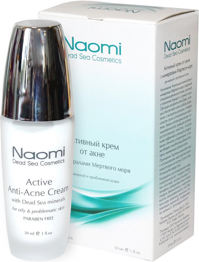 Naomi Активный крем против акне Naomi, 30 млKM 0039Уникальный мягкий крем, созданный специально для жирной кожи, склонной к появлению прыщейи угревой сыпи. Обогащен экстрактом Алоэ Вера, который обеспечивает коже особое увлажнение,и экстрактом ромашки, который известен своим успокаивающим действием. Также в состав кремавходит салициловая кислота, имеющая противовоспалительные свойства, которая можетэффективно уменьшать раздражение, отечность и покраснение, а также обладает способностьюубивать бактерии, вызывающие угревую сыпь.Уважаемые клиенты! Обращаем ваше внимание на то, что упаковка может иметь несколько видовдизайна.Поставка осуществляется в зависимости от наличия на складе.