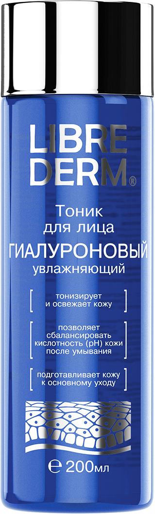 LIBREDERM Гиалуроновый тоник увлажняющий 200 мл101660* удаляет с поверхности кожи остатки очищающего средства и позволяет сбалансировать кислотность (рН) кожи, нарушенную после умывания * обладает превосходной увлажняющей и влагоудерживающей способностью * тонизирует и омолаживает кожу * придает ощущение свежести, чистоты и комфорта * подготавливает кожу к дальнейшему уходу (после применения тоника средства основного ухода лучше впитываются и эффективнее действуют)