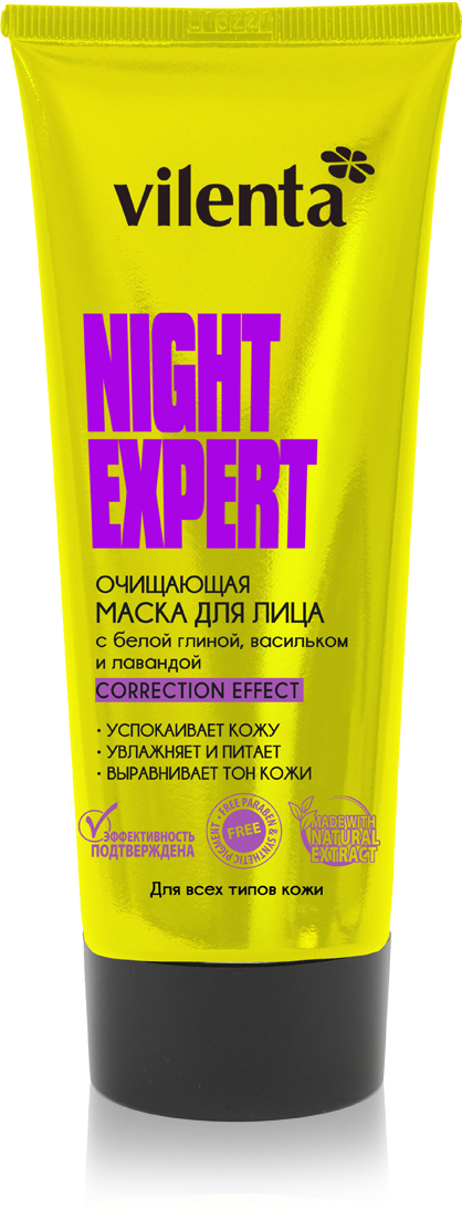 Vilenta Маска для лица Очищающая Night Expert с белой глиной, Лавандой и Васильком, 75 мл vilenta beauty box musthave 450 мл