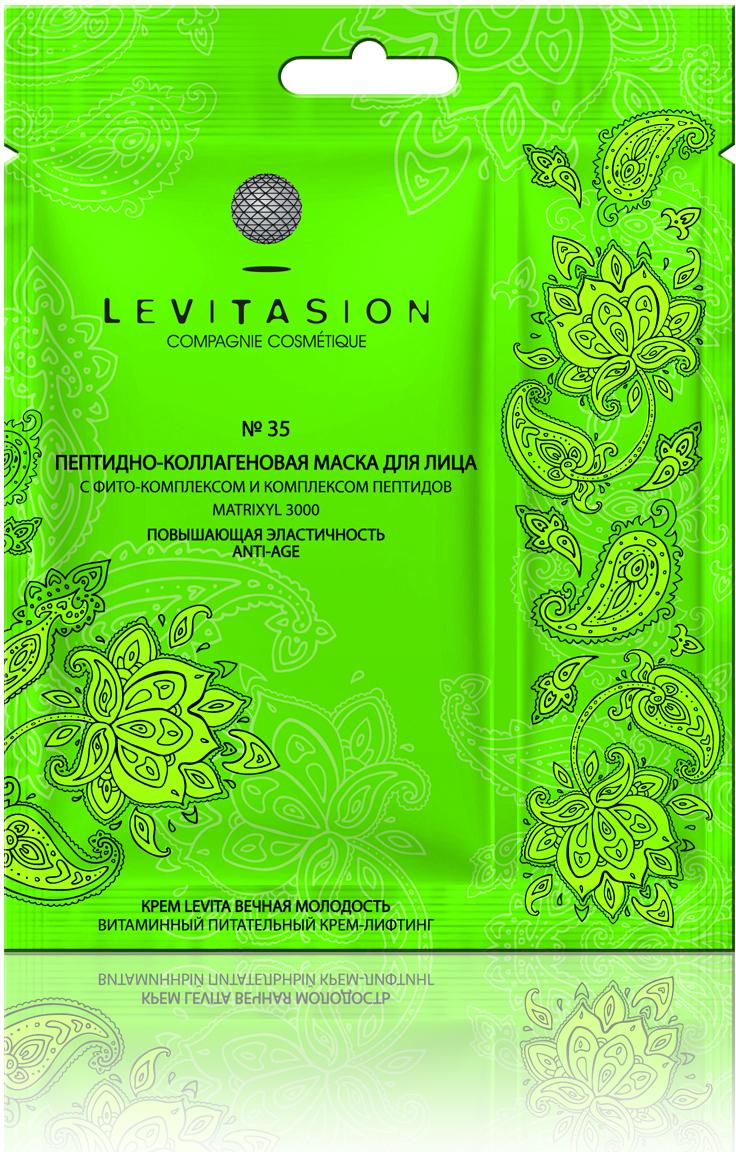 Levitasion № 35 Маска для л/ш Пептидно-коллагеновая маска с фитокомплексом, 42 мл levitasion 32 маска для л ш пептидно коллагеновая маска с экстрактом черники медом 42 мл
