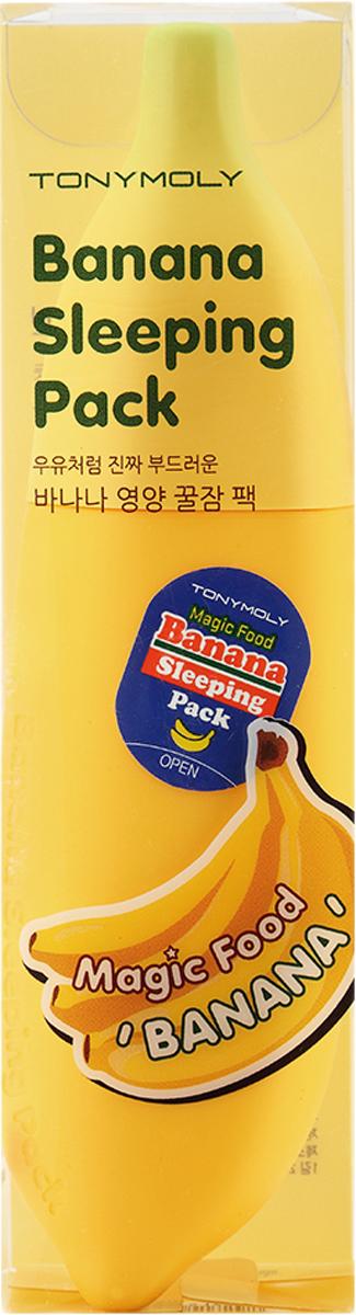 TonyMoly Ночная маска с бананом Magic Food Banana Sleeping Pack, 85 млSS04019800Банановая интенсивно восстанавливающая ночная маска Tony Moly Magic Food Banana Sleeping Pack - это поистине волшебный продукт среди корейской косметики! Маска ремонтирует Ваше лицо, пока Вы спите! В мякоти банана содержатся фитостеролы, витамины В, С, Е, кальций. Благодаря богатому, питательному составу, экстракт банана отлично увлажняет, наполняет кожу полезными веществами и витаминами, помогает избавляться от морщинок, делает кожу мягкой и гладкой.Витамин В обладает себорегулирующим свойством, витамины С и Е омолаживают кожу, делают ее увлажненной и сияющей. Кальций улучшает структуру кожи, делает ее более упругой, придает прочность клеточным мембранам. Экстракт ромашки содержит такие вещества, как зулен, бисаболол, флавоноиды, благодаря чему обладает выраженным противовоспалительным и успокаивающим действием. Маска обеспечивает в ночное время питание и увлажняющий уход, сохраняет мягкость, эластичность и наполняет энергией. Способствует созданию защитного барьера для чувствительной кожи от воздействия окружающей внешней среды и стрессов. Маска не содержит парабенов, триэтаноламина, спиртов, BHT, триклозана. Марка Tony Moly чаще всего размещает на упаковке (внизу или наверху на спайке двух сторон упаковки, на дне банки, на тубе сбоку) дату изготовления в формате: год/месяц/дата.