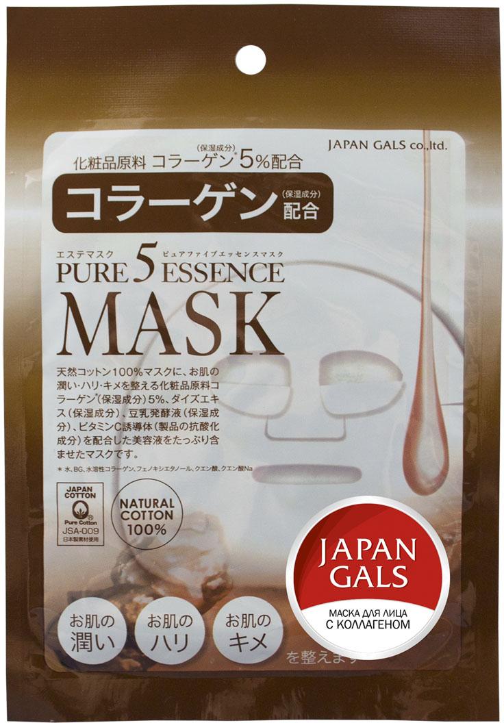 Japan Gals Маска для лица с коллагеном Pure 5 Essential 1 шт12267Питательная маска с раствором коллагена. Коллаген - это разновидность белков, участвующих в построении новых клеток. Недостаток коллагена является причиной появления морщин и обвисания кожи. Одна из главных причин этого является активная мимика лица, где в связи с частым напряжением лицевых мышц, повреждаются волокна коллагена, в результате чего образовываются мимические морщины. Коллаген, входящий в питательный раствор маски, глубоко проникает в дерму, удерживает влагу, способствует регенерации собственного коллагена, и восстанавливает эластичность. Так же в состав входит экстракт сои, ферментированное соевое молоко (увлажнение), витамин С (природный антиоксидант), что делает маску по-настоящему люксовым уходом. Эффект: восстановление упругости и выравнивание текстуры кожи. Особый крой маски обеспечивает 3D эффект прилегания, а большая площадь ткани гарантирует полное покрытие. Так же у маски имеются специальные кармашки для проработки зоны в области глаз. Способ применения: после умывания расправьте и плотно приложите маску к лицу. 5-10 минут спокойно полежать. Если хотите дополнительно проработать зону глаз, накройте их специальными накладками. Если хотите проработать зону под глазами, сложите накладку для глаз в два раза. Способ хранения: держать в недоступном для детей месте.Состав: вода, BG, глицерин, растворенный коллаген, аскорбил фосфат магния, экстракт сои, ферментированное соевое молоко, гидроксиэтилцеллюлоза, пальмовое масло, алкил, PG, димониум хлорид фосфат, феноксиэтанол, метилизотиазолинон, лимонная кислота, антикоагулянт.