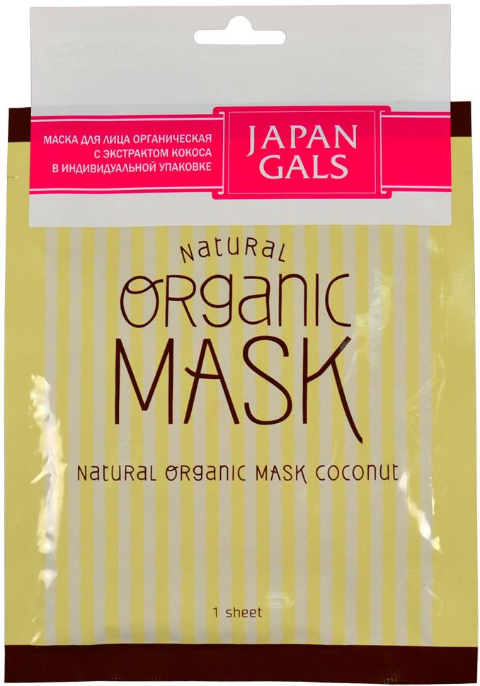 Japan Gals Маска для лица органическая с экстрактом кокоса 1 шт100713Органическая маска JAPAN GALS с экстрактом кокоса создана для красоты и сияния кожи. Все компоненты подбирались особенно тщательно, а органический хлопок из которого создана маска естественно и мягко заботится о лице. Маска подходят для всех типов кожи и в любом возрасте. Чтобы ваша кожа сияла здоровьем, Вам потребуется всего 10-15 минут в день для ухода за ней. Маска очень проста в применении, а после ее использования лицо не требует дополнительного умывания.Тканевая основа маски пропитана сывороткой, и благодаря плотному прилеганию маски к лицу состав проникает глубоко в кожу, успокаивая и увлажняя ее изнутри. Так же у маски имеются специальные кармашки для проработки зоны в области глаз. В состав маски входят экстра - чистые кокосовые масла, кокосовый сок, с добавлением в сыворотку масла жожоба.Кокосовое масло позволяет за очень короткий промежуток времени смягчить и разгладить кожу, придав ей гладкий, здоровый и сияющий вид. Кокосовый сок придаст коже мягкость и сделает ее бархатистой.Масло жожоба помогает улучшить цвет лица и способствует усвоению кожей витамина D при воздействии солнечных лучей.Способ применения: Расправить маску. Плотно приложить к чистому лицу. Держать в течение 10-15 минут. При использовании маски на глаза веки следует держать закрытыми. Для особо тщательной проработки зоны под глазами сложите специальную накладку два раза. После применения маски лицо не требует дополнительного умывания.Меры предосторожности: Аллергические реакции возможны только в случае индивидуальной непереносимости отдельных компонентов. При покраснении, зуде, раздражении, прекратить применение продукта и проконсультироваться со специалистом. Не использовать при открытых ранах и опухолях. В целях гигиены следует использовать маску только один раз. Рекомендуется доставать маску из упаковки чистыми руками.Способ хранения: Держать в недоступном для детей месте. Хранить при комнатной температуре. Не рекоме