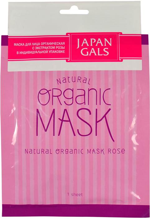 Japan Gals Маска для лица органическая с экстрактом розы 1 шт29318Органическая маска JAPAN GALS с экстрактом розы создана для глубокого увлажнения кожи. Все компоненты подбирались особенно тщательно, а органический хлопок из которого создана маска естественно и мягко заботится о лице. Маска подходят для всех типов кожи и в любом возрасте. Чтобы ваша кожа сияла здоровьем, Вам потребуется всего 10-15 минут в день для ухода за ней. Маска очень проста в применении, а после ее использования лицо не требует дополнительного умывания. Тканевая основа маски пропитана сывороткой, и благодаря плотному прилеганию маски к лицу состав проникает глубоко в кожу, успокаивая и увлажняя ее изнутри. Так же у маски имеются специальные кармашки для проработки зоны в области глаз. В состав маски входят природная розовая вода, экстракт розы, экстракт шиповника, с добавлением в сыворотку масла розы.Розовая вода содержит в себе концентрированное розовое масло и дистиллированную воду. Розовая вода сохраняет в себе свойства розы и хорошо известна своими полезными свойствами. Она помогает очищать нормальную кожу, при жирной коже действует в качестве тоника, контролируя выделение жира, на чувствительную кожу оказывает охлаждающий эффект и делает ее более гладкой.Экстракт розы препятствует потере кожей влаги, глубоко увлажняет, питает, повышает упругость и эластичность кожу Экстракт шиповника успокаивает раздраженную кожу, осветляет пигментные пятна и улучшает цвет лица, стимулирует синтез коллагена и обновления клеток кожиМасло розы прекрасно увлажняет и тонизирует кожу Способ применения: Расправить маску. Плотно приложить к чистому лицу. Держать в течение 10-15 минут. При использовании маски на глаза веки следует держать закрытыми. Для особо тщательной проработки зоны под глазами сложите специальную накладку два раза. После приминения маски лицо не требует дополнительного умывания. Меры предосторожности: Аллергические реакции возможны только в случае индивидуальной непереносимости отдельных ком