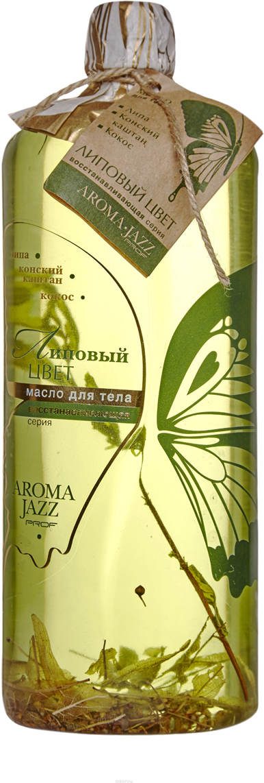 Aroma Jazz Масло жидкое для тела восстанавливающее Липовый цвет, 1000 мл10207Действие: стимулирует обменные процессы, повышает упругость, укрепляет стенки сосудов, препятствует варикозному расширению вен. «Липовый цвет» эффективно очищает, разглаживает и тонизирует кожу, предупреждает старение и выводит токсины. Масло прекрасно расслабляет, способствует глубокому и крепкому сну, может использоваться для облегчения болей при ревматизме. Противопоказания: индивидуальная непереносимость компонентов продукта. Срок хранения: 24 месяца. После вскрытия упаковки рекомендуется использовать помпу, использовать в течении 6 месяцев. Не рекомендуется снимать помпу до завершения использования.