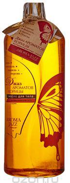 Aroma Jazz Масло жидкое для тела Антицеллюлитное Джаз ароматов корицы, 1000 мл10306Действие: масло стимулирует обмен веществ и улучшает кровообращение, расслабляет и согревает тело, являясь отличной профилактикой и лечением начальной стадии целлюлита. Устраняет бледность кожи, улучшает цвет и придает ему здоровый вид. Отлично стимулирует и тонизирует. Противопоказания: индивидуальная непереносимость компонентов продукта. Срок хранения: 24 месяца. После вскрытия упаковки рекомендуется использовать помпу, использовать в течении 6 месяцев. Не рекомендуется снимать помпу до завершения использования.