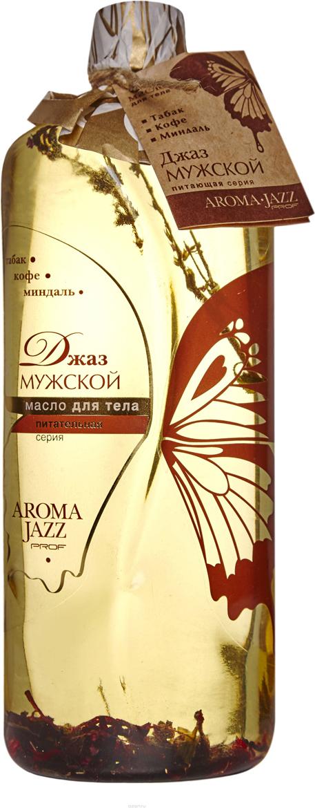 Aroma Jazz Масло жидкое для тела питательное Мужской джаз, 1000 мл10405Действие: активизирует обменные процессы, смягчает, питает, способствует регенерации кожи. Устраняет обезвоженность и сухость, повышает эластичность. Кофеин тонизирует, кафестол обладает противовоспалительным действием, стимулирует кровообращение и является мощным антиоксидантом Противопоказания: индивидуальная непереносимость компонентов продукта. Срок хранения: 24 месяца. После вскрытия упаковки рекомендуется использовать помпу, использовать в течении 6 месяцев. Не рекомендуется снимать помпу до завершения использования.