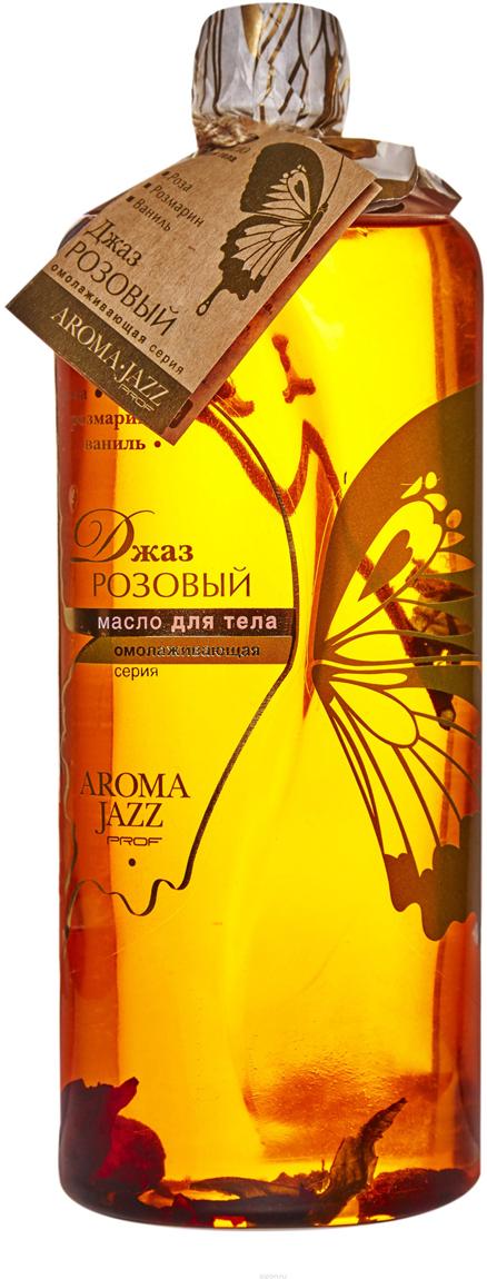 Aroma Jazz Масло жидкое для тела омолаживающее Розовый джаз, 1000 мл10501Действие: омолаживает, увлажняет, повышает упругость и эластичность кожи, укрепляет ее, придавая ровный и красивый цвет. Масло очищает, берется с раздражением и шелушением. Прекрасно подходит для ухода за зрелой, сухой и чувствительной кожей. Противопоказания: индивидуальная непереносимость компонентов продукта. Срок хранения: 24 месяца. После вскрытия упаковки рекомендуется использовать помпу, использовать в течении 6 месяцев. Не рекомендуется снимать помпу до завершения использования.