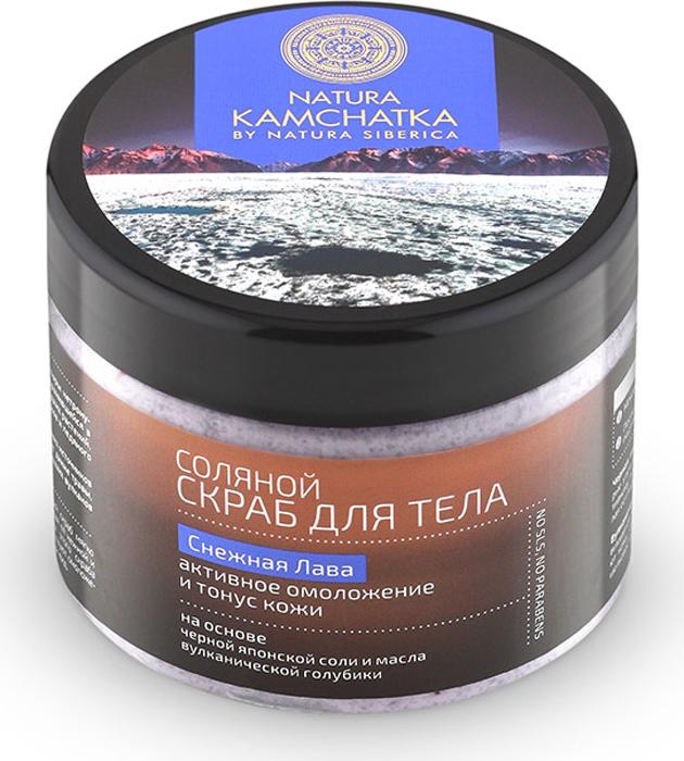 Natura Kamchatka Скраб соляной для тела Снежная лава, активное омоложение и тонус кожи, 300мл086-9-36138Восстанавливающий и обновляющий скраб мягко отшелушивает и смягчает кожу, делая ее нежной и шелковистой. Активные компоненты этого скраба улучшают кровообращение и способствуют омоложению и тонусу, придавая коже цветущий вид. Восстанавливающий и обновляющий скраб мягко отшелушивает и смягчает кожу, делая ее нежной и шелковистой. Активные компоненты этого скраба улучшают кровообращение и способствуют омоложению и тонусу, придавая коже цветущий вид. Вулканическая голубика уникальный источник витаминов А, Е, РР и минералов, которые увлажняют кожу, способствуют ее обновлению, делая ее шелковистой.Особенности состава: На основе черной японской соли и масла вулканической голубикиЭффект: Мгновенно: гладкая, шелковистая кожа После 2 недель: отдохнувшая, молодая и подтянутая кожа