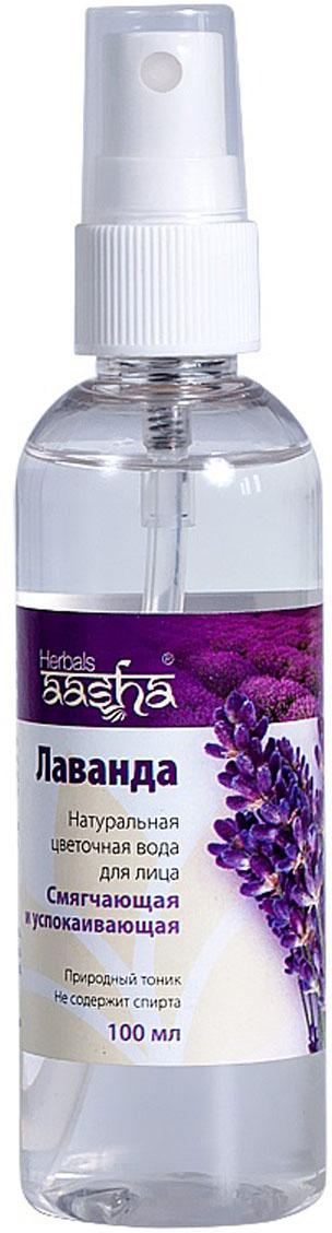 Aasha Herbals Цветочная вода для лица Лаванда, 100 мл841028006540Обладает мощным регенерирующим эффектом, восстанавливает и успокаивает поврежденную кожу, устраняет ощущение стянутости. Глубоко увлажняет кожу, оставляя легкий приятный аромат. Рекомендуется использовать в качестве спрея для лица и области шеи в помещениях с сухим воздухом. Подходит для снятия макияжа. Рекомендуется для сухой кожи.
