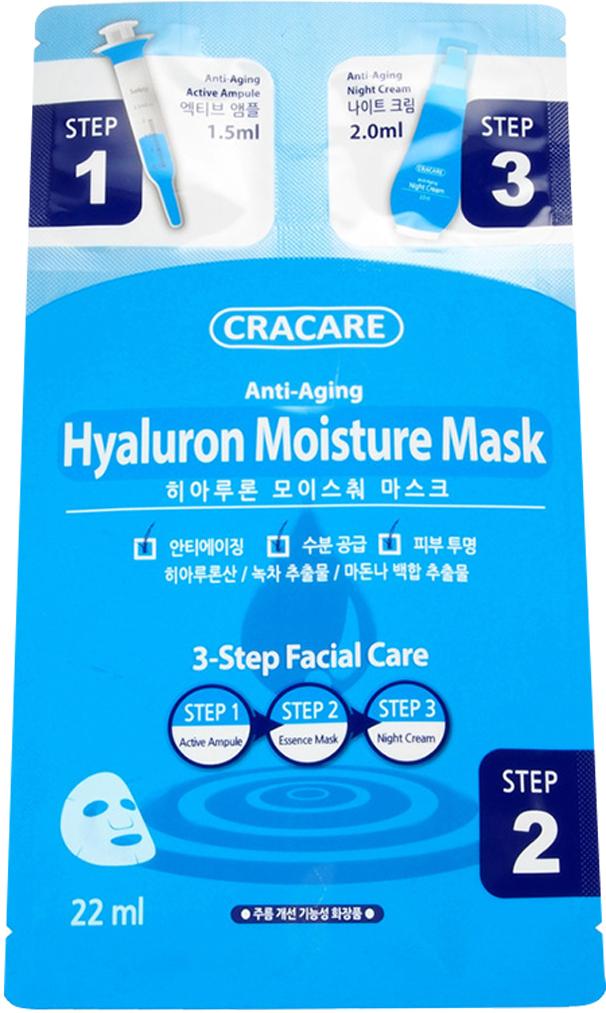 Cracare Гиалуроновая увлажняющая маска 3 шага929632Гиалуроновая увлажняющая маска выравнивает текстуру кожи и глубоко увлажняет. 3-х Ступенчитая Противовозрастная СистемаАктивная ампула. На очищенную кожу нанести умеренное количество, преимущественно вокруг глаз и губ, остаток ампулы может быть нанесено на область, которая Вас больше всего беспокоит.Маска. Нанести маску на лицо, оставить на 20-30 минут. .Затем снять маску, а остатки геля легкими движениями распределить по лицу. Ночной крем. Нанести умеренное количество, преимущественно вокруг глаз и губ. Меры предосторожности: Хранить в недоступном для детей месте. Избегать контакта с глазами. Срок годности после вскрытия 1 день.