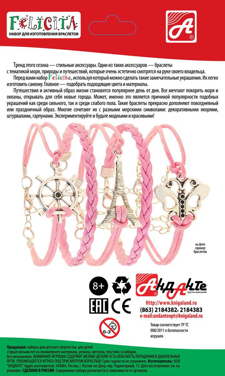 FelicitaНабор для создания браслетов Старинные часы Felicita