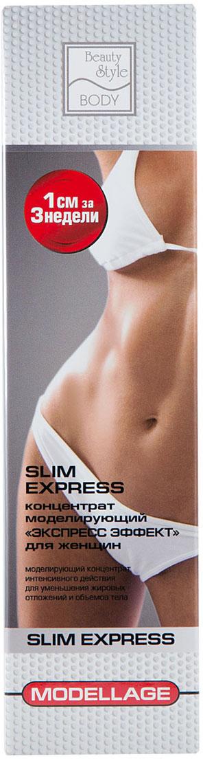 Beauty Style Средство для похудения Slim Express для женщин, Modellage4501812В формулу сыворотки включен один из сильнейших липолитиков – фосфатидилхолин – вещество, широко распространенное в природе и использующееся в пищевой промышленности и медицине. В состав сыворотки включена молекула фосфатидилхолина специальной формы, способной проникать внутрь клетки и эмульгировать жиры.
