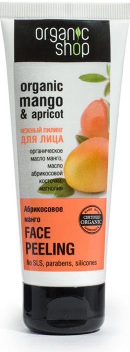 Органик Шоп нежный пилинг для лица абрикосовый манго, 75 мл0861-11935Органик Шоп нежный пилинг для лица абрикосовый манго 75 мл превосходно очищает и обновляет кожу благодаря фруктовым кислотам, а также насыщает питательными веществами, смягчает, придавая ей мягкость, эластичность и бархатистость.