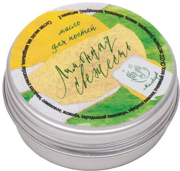 Мыловаров Масло для ногтей Лимонная свежесть, 10 грMYL-000000178Ваши ногти нуждаются в особом уходе – подарите им сладостную негу нежного масла с тонким ароматом лимона. Пчелиный воск сделает ногти упругими, целебные растительные масла подарят алмазную прочность, а эфирное масло лимона оставит после себя ауру чувственной свежести. Ваши ногти скажут вам Спасибо!Как ухаживать за ногтями: советы эксперта. Статья OZON Гид