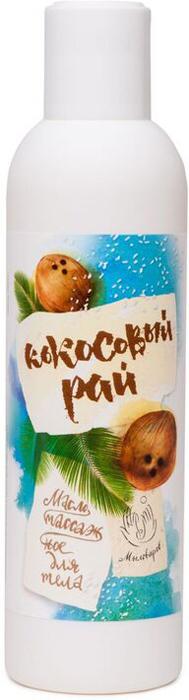 Мыловаров Массажное масло Масло кокоса, 200 мл ahava питательный крем для тела dermud deadsea mud 200 мл питательный крем для тела dermud deadsea mud 200 мл 200 мл