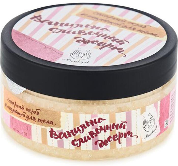 Мыловаров Скраб сахарный для тела Ванильно-сливочный десерт, 220 грMYL-000000154Ваша кожа нежная и чувствительная? Побалуйте её деликатным уходом с помощью сахарного скраба, бережно очищающего самую тонкую кожу. Масла ши(карите), оливки, авокадо и миндаля обеспечат кожу питанием, а аппетитный ванильно-сливочный аромат скраба превратит уход за кожей в истинное удовольствие.