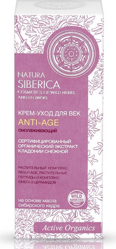Natura Siberica крем-уход для век Anti-Age от морщин 30 мл086-30631Нежная кожа век особенно подвержена возрастным изменениям. Восстановить упругость иобеспечить глубокое увлажнение кожи поможеткрем-уход для век. Входящие в состав растительные пептиды предупреждают образованиемимических морщин, а комплекс омега-3 церамидоввосполняет потерю упругости кожи. Известно, что именно кожа век более всего подверженапроблемам, связанным с возрастом. Для того чтобыне только сохранить, но и восстановить при необходимости водный баланс и упругость кожи век,лучше всего использовать крем-уход для векNatura Siberica (Натура Сиберика), формула которого построена на использовании кладонииснежной - одного из наиболее эффективных растенийдля решения проблем омоложения. Кроме того, в состав крем-ухода для век Natura Sibericaвходит комплекс омега-3 церамидов для нежноговосстановления упругости кожи век, а также растительные пептиды, препятствующиеобразованию морщин, в том числе мимических.Уважаемые клиенты! Обращаем ваше внимание на то, что упаковка может иметь несколько видовдизайна.Поставка осуществляется в зависимости от наличия на складе.