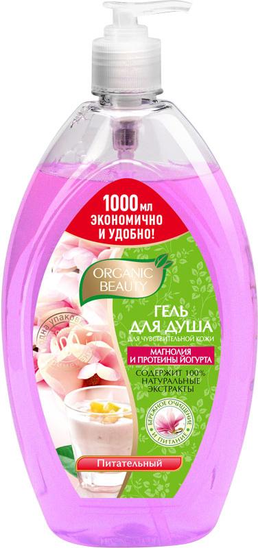 Organic Beauty Гель для душа Питательный магнолия и протеины йогурта для чувствительной кожи, 1000 мл