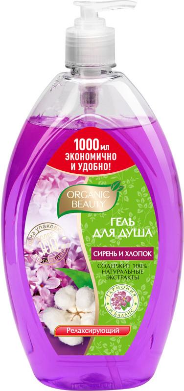 Organic Beauty Гель для душа Релаксирующий сирень и хлопок, 1000 мл organic beauty