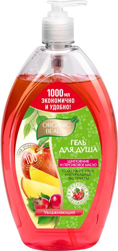 Organic Beauty Гель для душа Увлажняющий шиповник и персиковое масло, 1000 мл11126Шиповник богат витаминами и питательными микроэлементами. Он освежает Вашу кожу, восполняет ее энергетический баланс. Персиковое масло смягчает вашу кожу, повышает ее упругость и сохраняет естественный баланс увлажненности. Гель для душа наполняет кожу нежным ароматом цветов персикового дерева. НЕ СОДЕРЖИТ ПАРАБЕНЫ И SLS.Экономичная и очень удобная упаковка с дозатором – одного флакона хватает более чем на 100 применений!