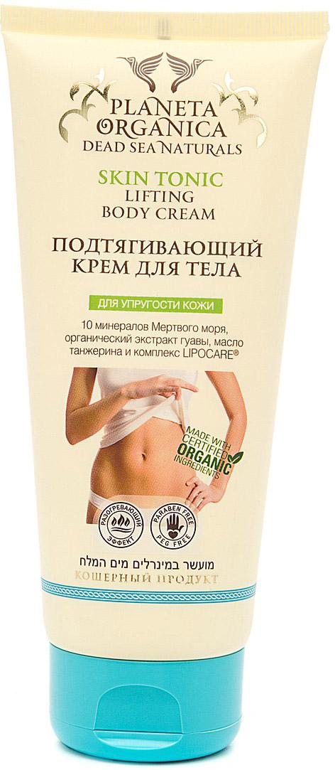 Planeta organica Dead sea naturals, Крем для упругости кожи подтягивающий, 200 мл071-02-1912Благодаря своей особой формуле, содержащей 10 минералов Мёртвого моря, сертифицированные органический компоненты и комплекс LIPOCARE, подтягивающий крем для упругости кожи улучшает микроциркуляцию и лимфодренаж в тканях, придаёт коже упругость и эластичность. Масло танжерина разогревают кожу, облегчая проникновение питательных веществ. Органический экстракт гуавы глубоко увлажняет, тонизирует и подтягивает кожу, насыщает витаминами, придаёт ей гладкость и бархатистость.
