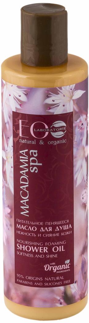 EO laboratorie Питательное пенящееся масло для душа нежность и сияние кожи 250 мл4627089432216Бережно очищает кожу, оставляя ее удивительно нежной и увлажненной. Высокое содержание витамина Е и витаминов всей группы В делает масло Макадамии отличным питательным средством. Органический экстракт ягод асаи, экстракт пачули увлажняют и смягчают кожу, придавая ей нежность и сияние. Активные ингредиенты: масло макадамии, органический экстракт ягод асаи, экстракт пачули