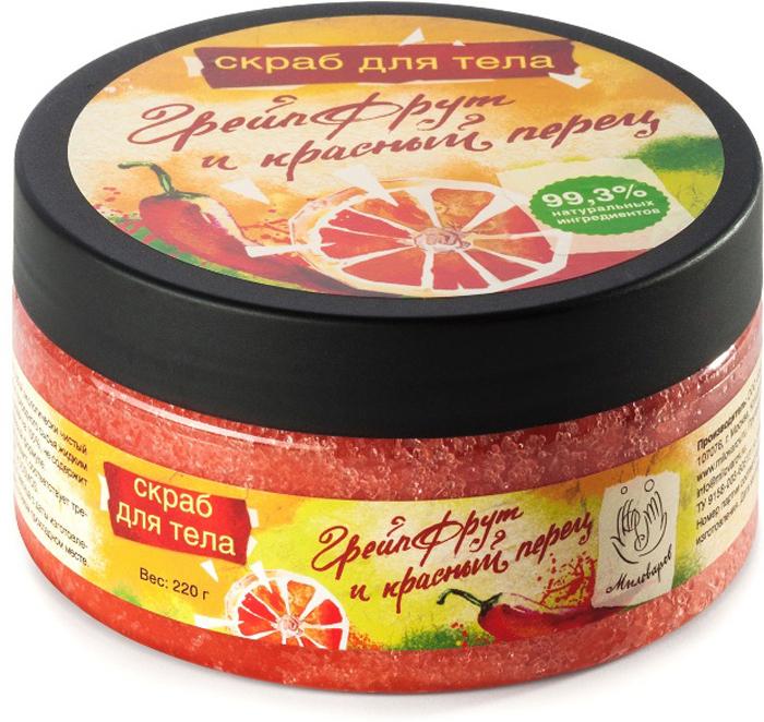 Мыловаров Скраб для тела Грейпфрут и красный перец, 220грMYL-УТ000001923Нанесите этот великолепный скраб на кожу и бодрящий аромат грейпфрута унесет вас прочь от забот на волнах воспоминаний о безмятежности знойного лета. В состав скраба входят исключительно растительные натуральные компоненты. Смесь очищает кожу, стимулирует лимфодренаж, а также питает и увлажняет клетки эпидермиса. Благодаря комплексному воздействию скраба, кожа приобретает жемчужное сияние и соблазнительную упругость.