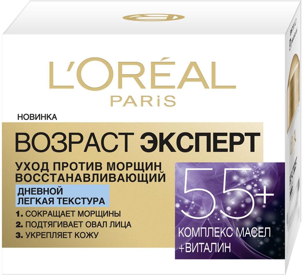 LOreal Paris Дневной антивозрастной крем Возраст эксперт 55+ против морщин для лица, легкая текстура, восстанавливающий, 50 млMYL-УТ000001925Тройное действие : 1. Сокращает морщины 2. Подтягивает овал лица 3. Укрепляет кожу. Легкая текстура быстро впитывается в кожу и придает ощущение легкости. Комплекс масел интенсивно увлажняет кожу и защищает от сухости. Растительный экстракт цветка опунции - Виталин, известный своими восстанавливающими свойствами, поддерживает естественные процессы обновления клеток кожи.