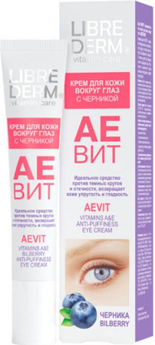 Librederm АЕВИТ крем с черникой против отеков для кожи вокруг глаз 20 мл910472Нежный крем Аевит с черникой предназначен для комплексного ухода за тонкой кожей вокруг глазизбавляет от мешков и темных кругов под глазами, питает и защищает кожурегулярное применение крема уменьшает морщинки и делает кожу более упругой