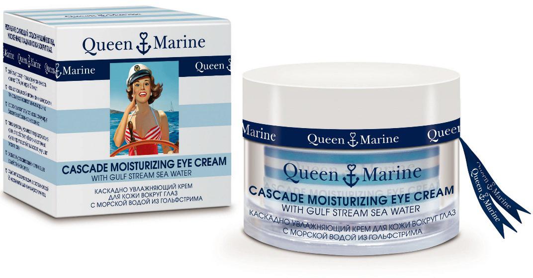 Queen Marine Каскадно увлажняющий крем для кожи вокруг глаз с морской водой из Гольфстрима, 15 мл queen marine обновляющий антивозрастной крем для кожи вокруг глаз 15 мл