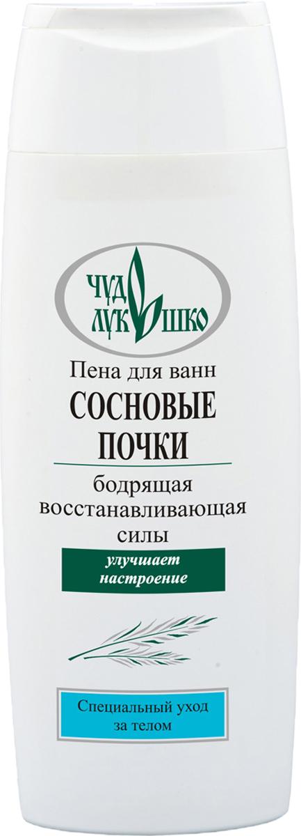 Чудо Лукошко Пена для ванн Сосновые Почки, 250 мл110201Пена - замечательное средство по уходу за телом. Пена тонизирует, укрепляет защитные свойства организма, повышает иммунитет, регулирует кровообращение, улучшает общее самочувствие, повышает настроение. Мягкая моющая основа бережно очищает кожу, сохраняя водно-жировой баланс. Ламинария - сильнейший антидепрессант, повышает упругость кожи, улучшает ее рельеф и эластичность, обогащает кислородом, отшелушивает мертвые клетки, выводит токсины, тонизирует, освежает и смягчает кожу, препятствует образованию свободных радикалов, вызывающих старение кожи. Сосновые почки восстанавливают душевное равновесие и помогают справиться со стрессом. Мята и Ромашка оказывают длительное успокаивающее действие, устраняют шелушение и покраснение, повышают общий тонус, дезинфицируют и заживляют трещинки, снимают аллергию, усиливают регенерацию клеток, сужают поры. Эфирные масла эвкалипта, пихты и можжевельника оказывают возбуждающее, оживляющее, антисептическое действие, нормализуют кровяное давление, снимают головные боли и усталость, повышают сопротивляемость организма, активизируют обмен веществ в клетках кожи, эффективны в борьбе с целлюлитом.