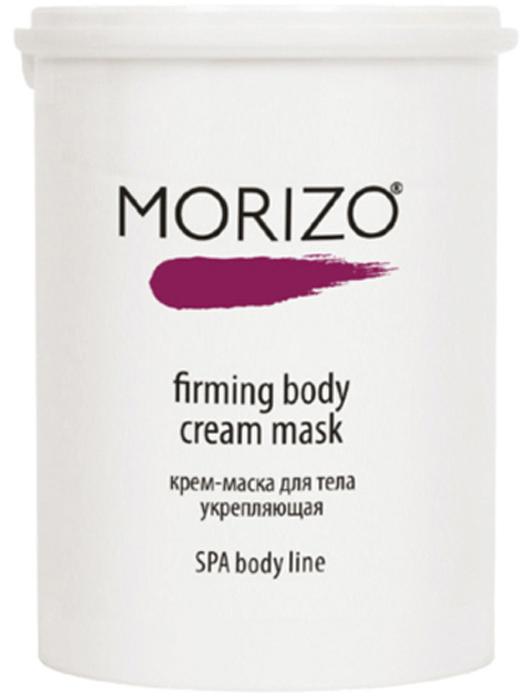 Morizo Крем-маска для тела Укрепляющая, 1000 мл20011714Крем-маска MORIZO рекомендована для проведения комплексных программ антицеллюлитного обертывания и коррекции фигуры. Мультиактивный комплекс компонентов, в основе которого лежит стерильный каолин, являющийся природным ионообменником, за счет высокой абсорбирующей способности выводит из клеток кожи токсины и шлаки, заменяя их ценными микро- и макроэлементами. Эффективность крем-маски MORIZO достигается за счет активного комплекса компонентов, состоящего из масел сладкого миндаля, оливы, сои, Д-Пантенола, витаминного комплекса Liposentol-Multi, которые эффективно воздействуют на коллагеновые волокна, укрепляя и восстанавливая их структуру. Способность экстрактов имбиря и винограда оказывать мощное тонизирующее действие наполняет кожу энергией и сохраняет ее упругость.
