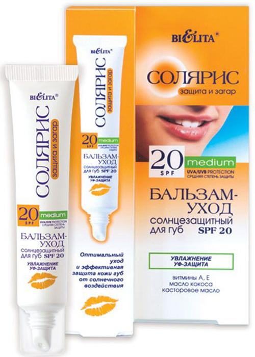 Белита Бальзам-уход солнцезащитный SPF 20 для губ Увлажняющий уход Солярис туба, 15 мл8491Бальзам-уход специально разработан для защиты нежной кожи губ от вредного воздействия UVA — и UVB-лучей. Благодаря витаминам А, Е, маслу кокоса и касторовому маслу, бальзам-уход интенсивно увлажняет и смягчает кожу губ, предохраняет ее от пересушивания и потери влаги.Витамины А и Е смягчают кожу губ, устраняют ощущения сухости и стянутости, обладают антиоксидантной защитой.Касторовое масло и масло кокоса питают, увлажняют и смягчают нежную кожу губ, обеспечивает естественную защиту от вредного солнечного воздействия, предотвращают пересушивание кожи.