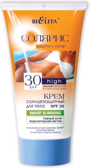 Белита Крем солнцезащитный SPF 30 для тела Smart Slimming Солярис туба, 150 мл67034852Многофункциональный крем, разработанный по смарт-технологии, позволяет во время принятия солнечных ванн скорректировать и смоделировать фигуру, уменьшить проявление целлюлита и укрепить кожу, защитить ее от вредного солнечного воздействия, получить ровный красивый загар.Антицеллюлитный комплекс SymFit™ усиливает расщепление жиров в процессе похудения; блокирует заполнение жировых клеток жирами; замедляет образование новых жировых клеток.Мультивитамины — комплекс витаминов А, Е, С, F — защищают кожу от фотоповреждения, регулируют синтез коллагена, обеспечивают антиоксидантную защиту и получение ровного загара.Масло кокоса питает, смягчает, увлажняет кожу, обеспечивает естественную защиту от вредного солнечного воздействия.D-пантенол — эффективное успокаивающее средство для снятия симптомов солнечных ожогов: жжения и покраснения кожи.