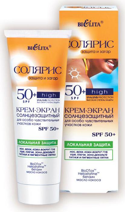 Белита Крем-экран солнцезащитный SPF 50+ для особо чувствствительных участков кожи Белита Солярис туба, 75 млB-1324КРЕМ-ЭКРАН обеспечивает максимальный барьер от воздействия UVA — и UVB-лучей. Создает эффективную защиту от солнечных лучей, предотвращая ожоги на особо нежных и чувствительных участках кожи лица и тела: нос, уши, кожа вокруг глаз и губ, плечи, зоны декольте и бикини, участки кожи с пигментными и родимыми пятнами. Активные компоненты, входящие в состав крема-экрана, противостоят свободным радикалам и борются с последствиями их образования, предотвращают фотостарение и появление новых пигментных пятен.