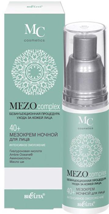 Белита Мезокрем ночной для лица 40+ Интенсивное омоложение MEZOcomplex, 50 млB-1289Ночной мезокрем активно стимулирует процессы клеточного обновления и синтез гиалуроновой кислоты во время сна. Повышает плотность и упругость кожи, улучшает ее структуру, заметно уменьшает морщины. Восстанавливает оптимальный уровень увлажненности кожи, обеспечивает полноценное питание.Ambre Oceane® заполняет морщины, стимулирует синтез коллагена и гиалуроновой кислоты, увеличивает упругость и эластичность кожи, усиливает клеточный метаболизм, защищает кожу от действия свободных радикалов, делает кожу более гладкой и сияющей. Гиалуроновая кислота направленного действия проникает в глубокие слои эпидермиса, обеспечивает видимый эффект разглаживания морщин путем выталкивания их изнутри, оказывая действие подобное салонной процедуре мезотерапии. Коктейль из аминокислот (таурин, глицин, аргинин) наполняет клетки кожи энергией и жизненной силой, способствует клеточной регенерации. Масло ши увлажняет и смягчает кожу, стимулирует синтез собственного коллагена, восстанавливает цвет лица. Масло лесного ореха питает и увлажняет кожу, оказывает регенерирующее и смягчающее действие. Масло арники омолаживает кожу, улучшает цвет лица.ВНИМАНИЕ: активная формула — возможно пощипывание.
