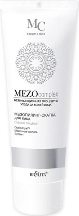 Белита Мезопилинг-скатка для лица Глубокое очищение туба MEZOcomplex, 100 млB-1294Мезопилинг-скатка — косметический продукт нового поколения для эксфолиации кожи лица. Деликатно удаляет омертвевшие клетки кожи и излишки кожного жира, стимулирует обновление клеток, увлажняет и разглаживает кожу, освежает тусклый цвет лица. Optim Hyal™ стимулирует синтез гиалуроновой кислоты, восстанавливает ее оптимальный баланс, повышает увлажненность кожи, увеличивает ее эластичность, плотность и упругость, уменьшает несовершенства и разглаживает морщины. Молочная кислота отшелушивает омертвевшие клетки кожи, стимулирует процесс их обновления, освежает и укрепляет кожу, оказывает успокаивающее действие. Бетаин — природный увлажнитель — поддерживает баланс влаги в коже, повышает ее упругость и тонус.ПРЕДУПРЕЖДЕНИЕ: не используйте на раздраженной, поврежденной и очень сухой коже. При попадании в глаза промойте большим количеством воды.