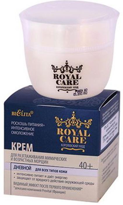 Белита Крем дневной для разглаживания мимических и возрастных морщин Royal Care, 50 мл белита bb крем для лица туба belita young 30 мл