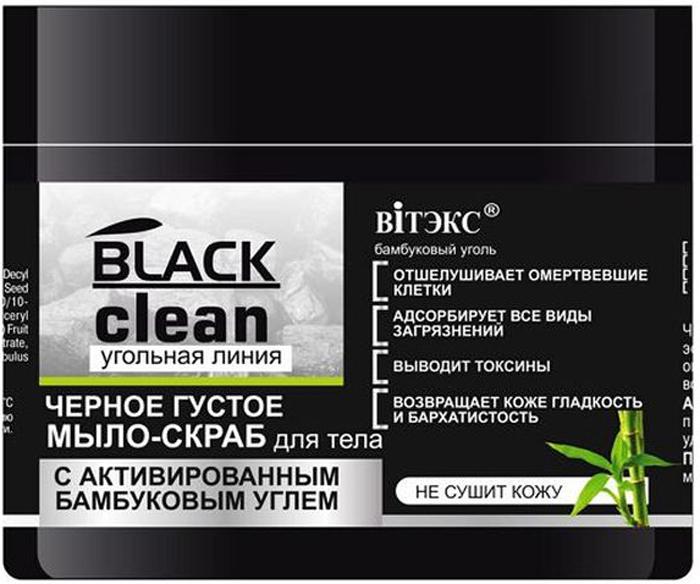 Витэкс Black Clean Мыло-скраб для тела черное густое, 300 млA7096200_гипоаллергенноеЛиния: Black Cleanотшелушивает омертвевшие клетки адсорбирует все виды загрязнений выводит токсины возвращает коже гладкость и бархатистость Черное густое мыло-скраб для тела с активированным углем эффективно адсорбирует все виды загрязнений, бережно отшелушивая омертвевшие клетки кожи. Деликатно очищает кожу, не пересушивая ее, возвращая ей гладкость и бархатистость.