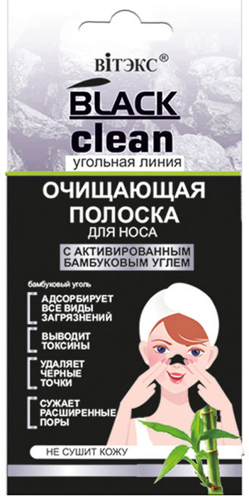 Витэкс Black Clean Полоска для носа очищающая с активированным бамбуковым углемV-881Линия: Black CleanГлубоко очищающая полоска для носа разработана специально для удаления черных точек и очищения пор.ПРИМЕНЕНИЕ: 1. Тщательно очистите кожу пенкой для умывания или мылом с водой. Затем смочите область носа теплой водой. Наносите полоску только на увлажненную чистую кожу без остатков крема и макияжа.2. Наклейте полоску темной блестящей стороной, предварительно сняв с него прозрачную пластиковую пленку. Разгладьте полоску таким образом, чтобы она плотно прилегала к коже носа.3. Оставьте на коже до полного высыхания (приблизительно на 10-15 минут).4. Аккуратно удалите полоску. Все загрязнения останутся на ней. ВНИМАНИЕ Не наносите полоску на сухую кожу.После того как защитная пленка была снята, сразу наклейте полоску на нос.Если полоска для носа трудно снимается, намочите ее повторно водой. Не наносите полоску на повреждённую или раздражённую кожу. В очень редких случаях появления неприятных ощущений или дерматологической реакции следует прекратить использование полосок.